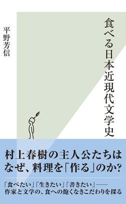 食べる日本近現代文学史-電子書籍
