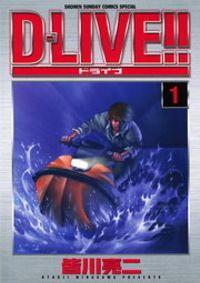 D-LIVE!!(1)
