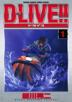D-LIVE!!(1)-電子書籍