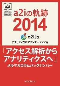 a2iの軌跡2014「アクセス解析からアナリティクスへ」メルマガコラムバックナンバー (アナリティクス アソシエーション公式テキスト)