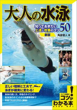 大人の水泳 知っておきたい上達&改善のコツ50 新版-電子書籍