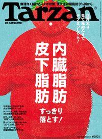 Tarzan(ターザン) 2020年1月23日号 No.779 [内臓脂肪 皮下脂肪すっきり落とす!]