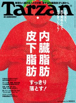 Tarzan(ターザン) 2020年1月23日号 No.779 [内臓脂肪 皮下脂肪すっきり落とす!]-電子書籍