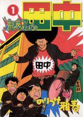 高校アフロ田中(ビッグコミックス)