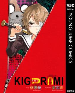 KIGURUMI キグルミ-電子書籍