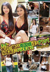 タイで褐色の絶品南国娘達をナンパ現地調達でハメまくり!  Complete版