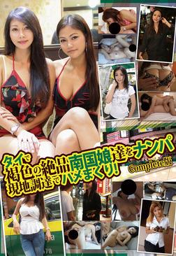 タイで褐色の絶品南国娘達をナンパ現地調達でハメまくり!  Complete版-電子書籍