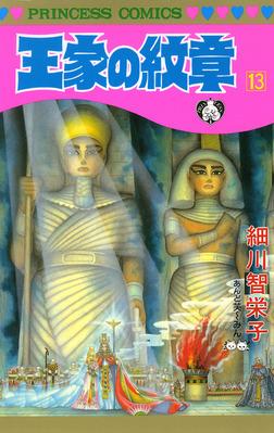 王家の紋章 13-電子書籍