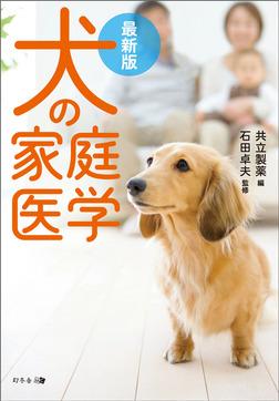 最新版 犬の家庭医学-電子書籍