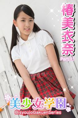 美少女学園 椿美衣奈 Part.11-電子書籍