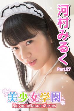 美少女学園 河村みるく Part.27-電子書籍