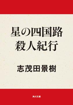 星の四国路 殺人紀行-電子書籍