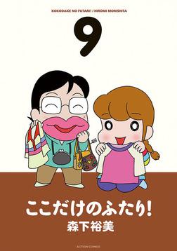 ここだけのふたり! / 9-電子書籍