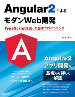Angular2によるモダンWeb開発 TypeScriptを使った基本プログラミング-電子書籍