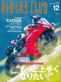 RIDERS CLUB No.548 2019年12月号