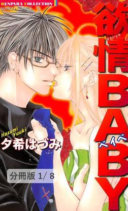欲情BABY 1 欲情BABY【分冊版1/8】-電子書籍
