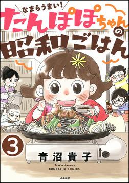 なまらうまい!たんぽぽちゃんの昭和ごはん(分冊版) 【第3話】-電子書籍