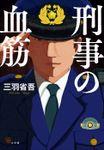 刑事の血筋