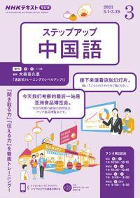 NHKラジオ ステップアップ中国語 2021年3月号