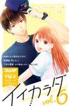 イイカラダ 別フレ×デザートワンテーマコレクション vol.6