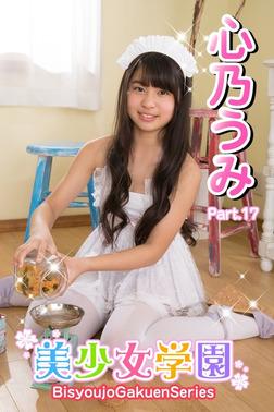美少女学園 心乃うみ Part.17-電子書籍