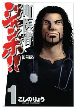 町医者ジャンボ!!(1)-電子書籍