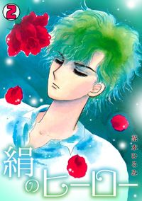 絹のヒーロー(2)