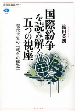 国際紛争を読み解く五つの視座 現代世界の「戦争の構造」-電子書籍