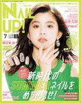 ネイルUP!(2019年7月号)