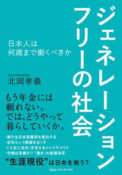 ジェネレーションフリーの社会 日本人は何歳まで働くべきか-電子書籍