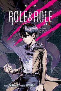 【期間限定 試し読み増量版】ROLE&ROLE