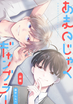 あまのじゃくギャンブラー 【単話】1-電子書籍
