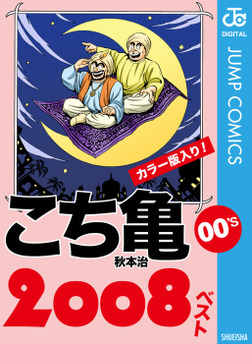こち亀00's 2008ベスト-電子書籍