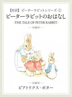 【対訳】ピーターラビット (1) ピーターラビットのおはなし -THE TALE OF PETER RABBIT--電子書籍