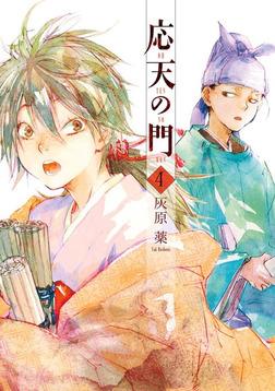 応天の門 4巻-電子書籍