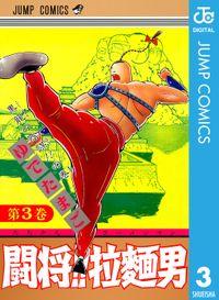 闘将!! 拉麺男 3