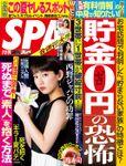 週刊SPA!(スパ)  2018年 7/17・24 合併号 [雑誌]