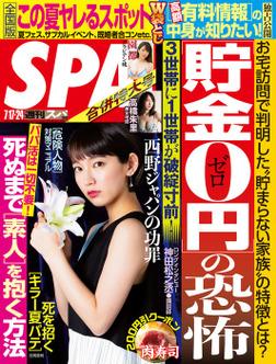 週刊SPA!(スパ)  2018年 7/17・24 合併号 [雑誌]-電子書籍