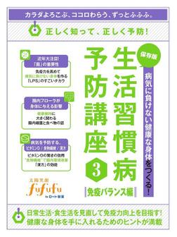 病気に負けない健康な身体をつくる!保存版生活習慣病予防講座3<免疫バランス編>-電子書籍
