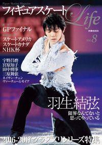 フィギュアスケートLife Vol.8