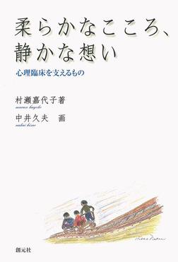 柔らかなこころ、静かな想い 心理臨床を支えるもの-電子書籍