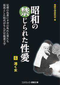 昭和の禁じられた性愛(6) 渇く女
