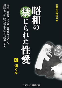 昭和の禁じられた性愛(6) 渇く女-電子書籍