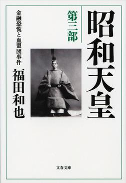 昭和天皇 第三部 金融恐慌と血盟団事件-電子書籍
