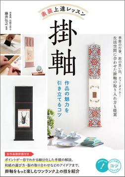 表装 上達レッスン 掛軸 作品の魅力を引き立てるコツ-電子書籍