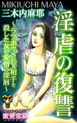 淫虐の復讐〜ラブホでSEX相手を殺した女の愛憎の深層〜蜜愛恋獄-電子書籍