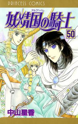 妖精国の騎士(アルフヘイムの騎士) 50-電子書籍