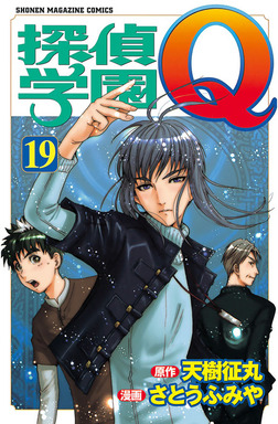 探偵学園Q(19)-電子書籍