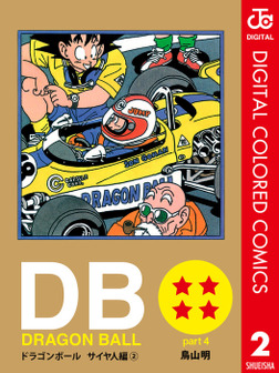 DRAGON BALL カラー版 サイヤ人編 2-電子書籍