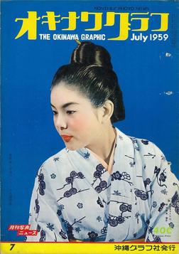 オキナワグラフ 1959年7月号 戦後沖縄の歴史とともに歩み続ける写真誌-電子書籍